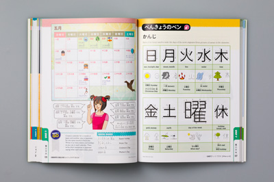 Photo of a double page spread from the Obento Student Book showing an example of a calendar and kanji.